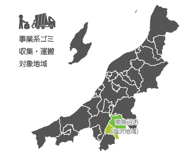 事業系ゴミ収集・運搬対象地域 南魚沼市(塩沢地域)